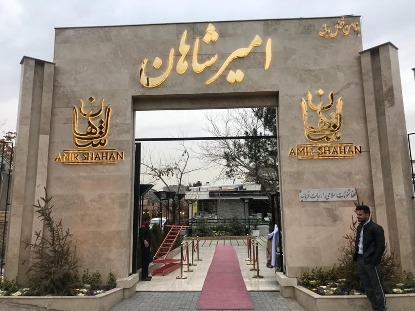 سردر مجلل رستوران امیرشاهان مشهد