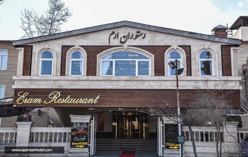 رستوران ارم یکی از بهترین رستوران های مشهد