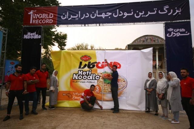 ثبت بزرگترین نودل جهان در ایران توسط برند هاتی کارا