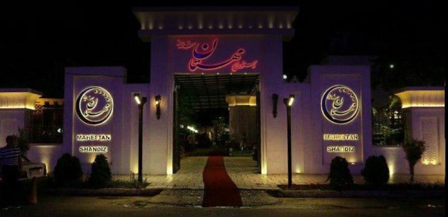 رستوران سنتی مهستان شاندیز مشهد