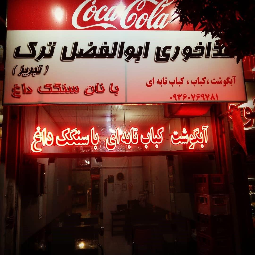 ابوالفضل ترکه 17 شهریور مشهد
