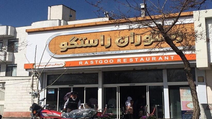رستوران راستگو از لوکس ترین و گران ترین رستوران های مشهد