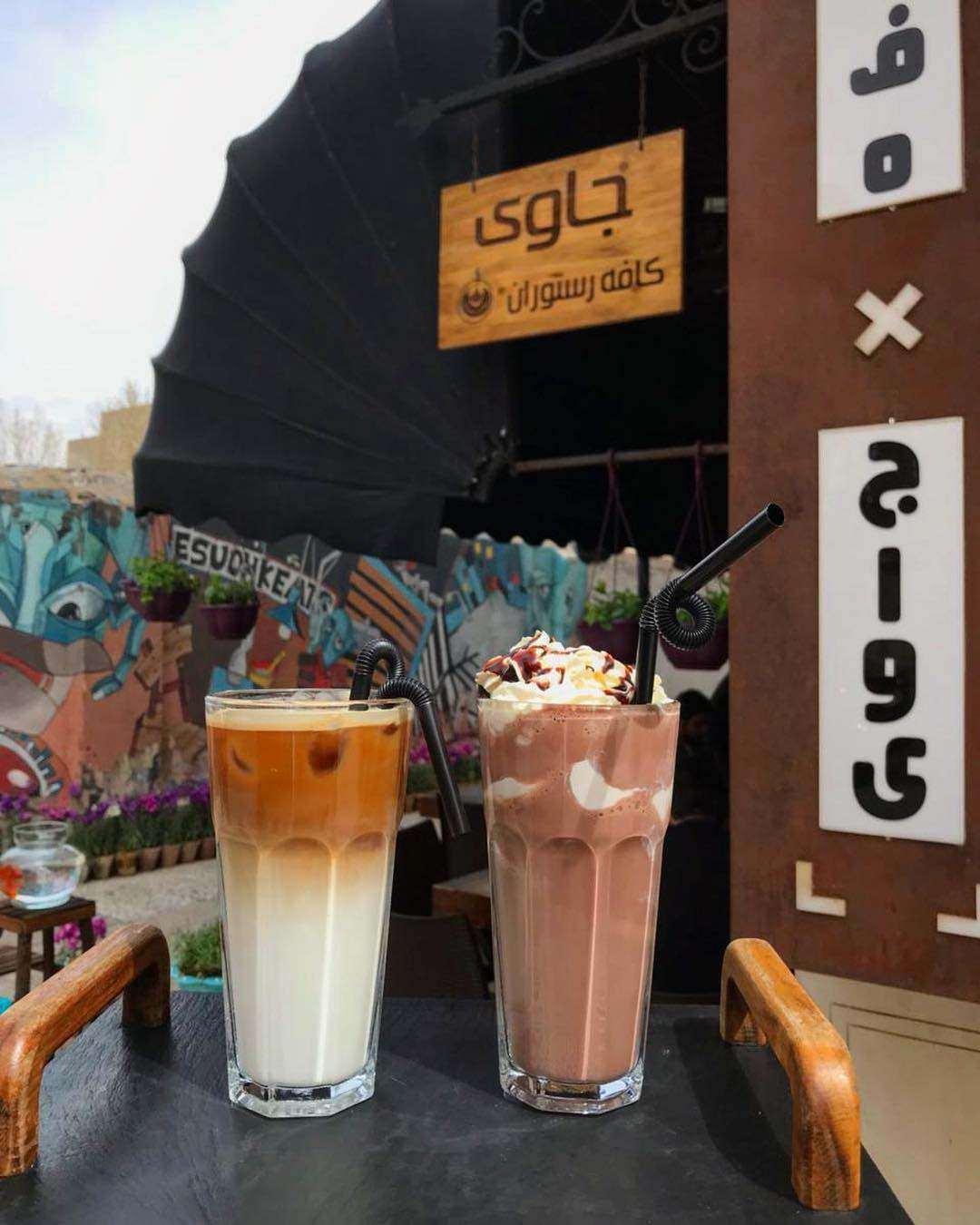 نوشیدنی های جذاب کافه جاوی
